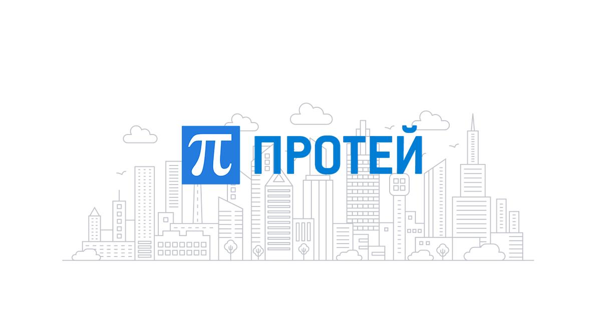 protei.ru